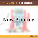 1月制作ロボット・横綱ロポ