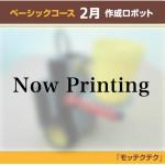2月制作ロボット・モッテクテク
