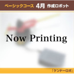 4月制作ロボット・ケンドーロポ