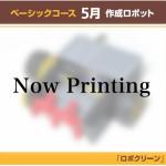 5月制作ロボット・ロポクリーン