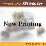 6月制作ロボット・がたことレスキュー隊