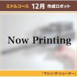 12月制作ロボット・マシン・ザ・シューター
