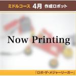 4月制作ロボット・ロボ・ザ・メジャーリーガー