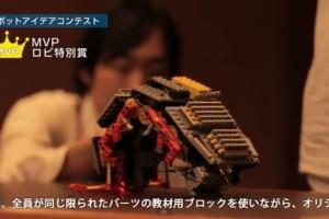 全国ロボットコンテスト第四回大会